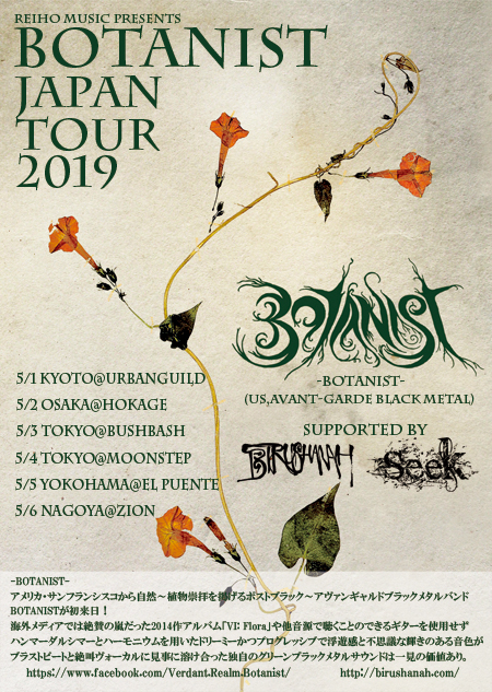 BOTANIST TOUR WEB